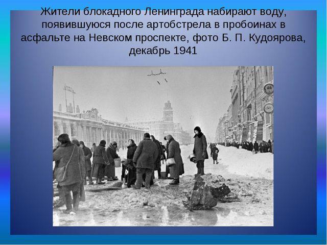 Жители блокадного Ленинграда набирают воду, появившуюся после артобстрела в п...