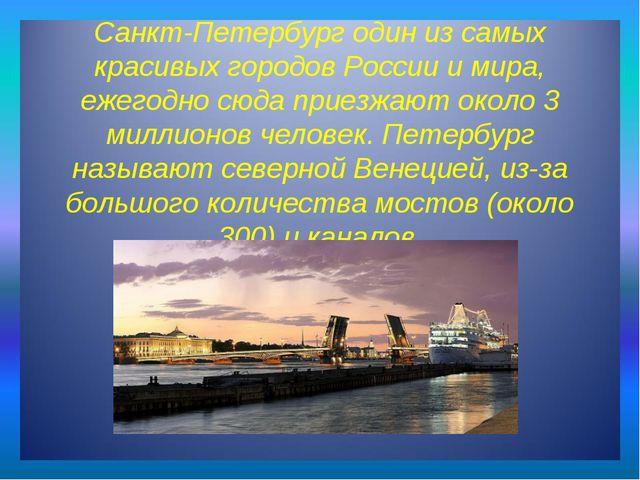 Санкт-Петербург один из самых красивых городов России и мира, ежегодно сюда п...