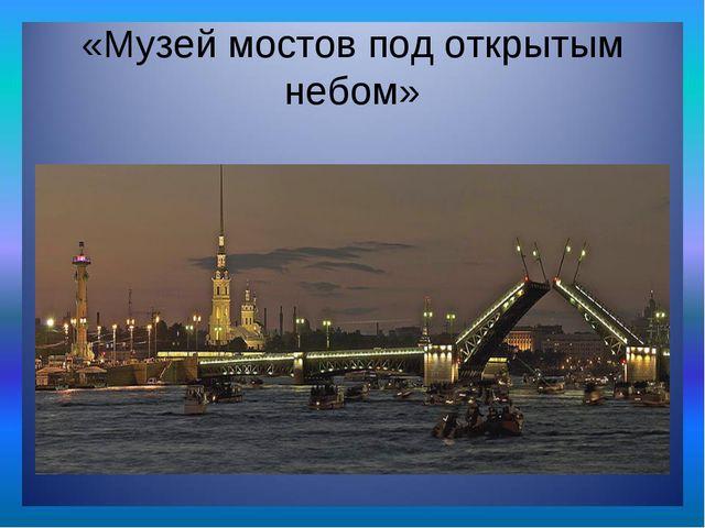 «Музей мостов под открытым небом»