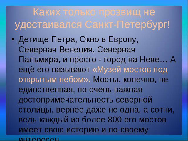 Каких только прозвищ не удостаивался Санкт-Петербург! Детище Петра, Окно в Ев...