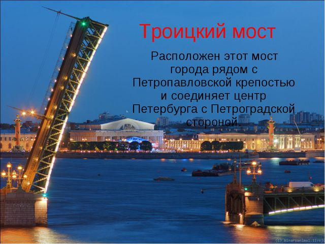 Троицкий мост Расположен этот мост города рядом с Петропавловской крепостью и...