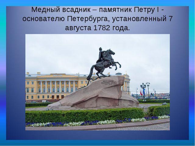 Медный всадник – памятник Петру I - основателю Петербурга, установленный 7 ав...
