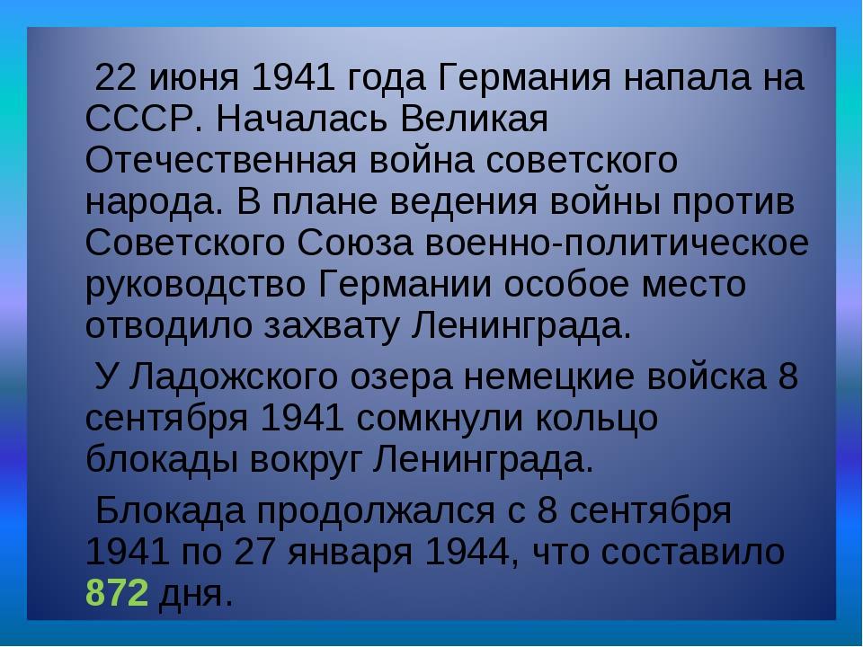 22 июня 1941 года Германия напала на СССР. Началась Великая Отечественная во...