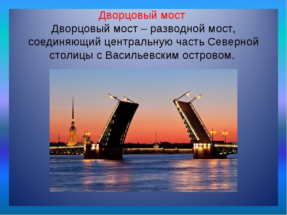 Дворцовый мост Дворцовый мост – разводной мост, соединяющий центральную часть...