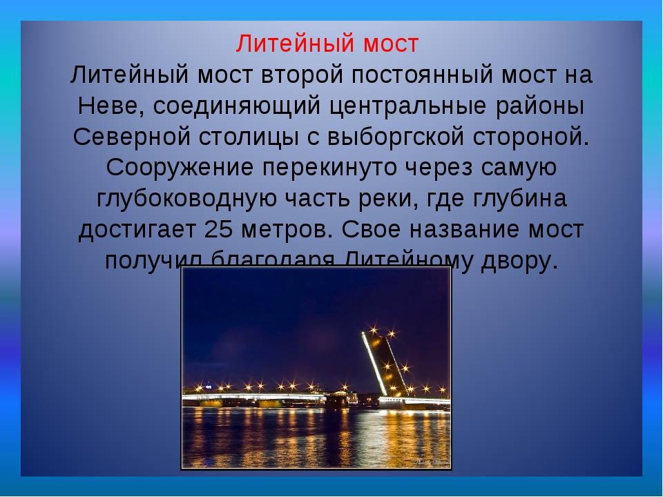 Литейный мост Литейный мост второй постоянный мост на Неве, соединяющий центр...