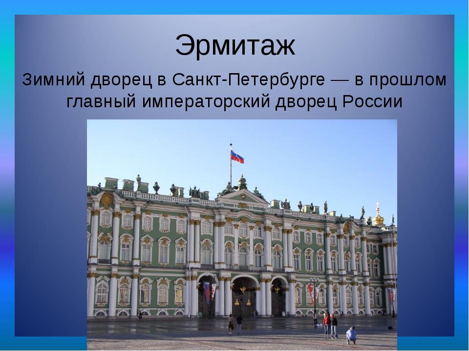 Эрмитаж Зимний дворец в Санкт-Петербурге — в прошлом главный императорский дв...