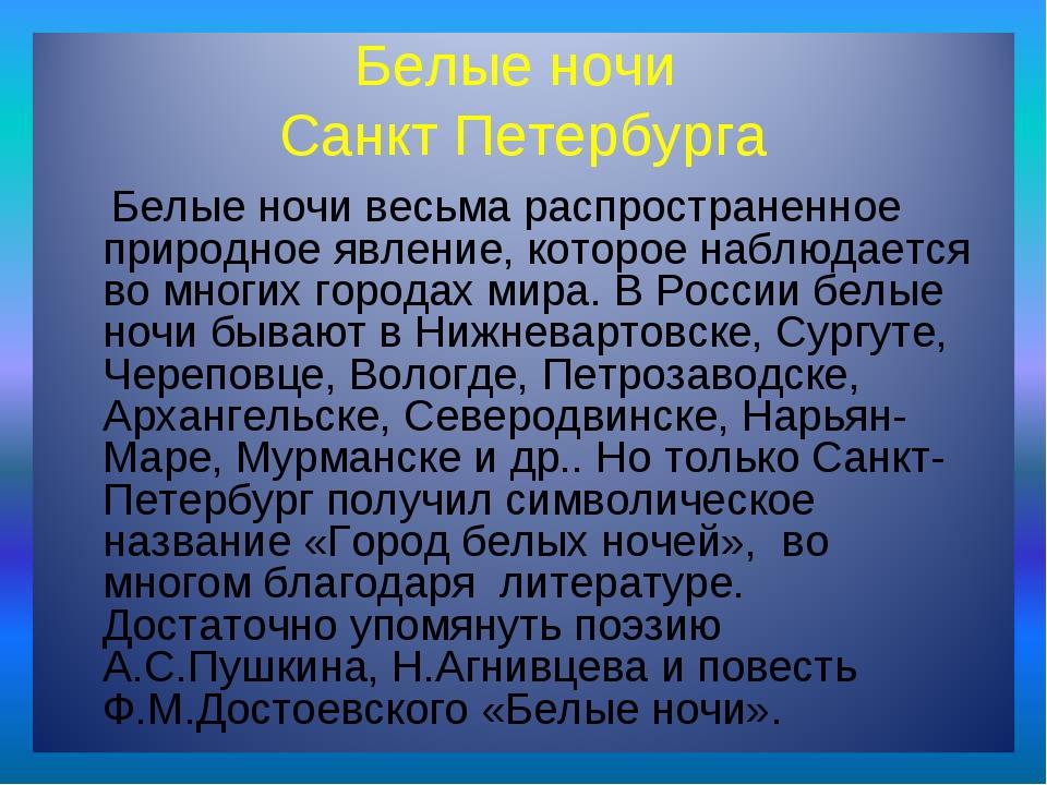 Белые ночи Санкт Петербурга Белые ночи весьма распространенное природное явле...