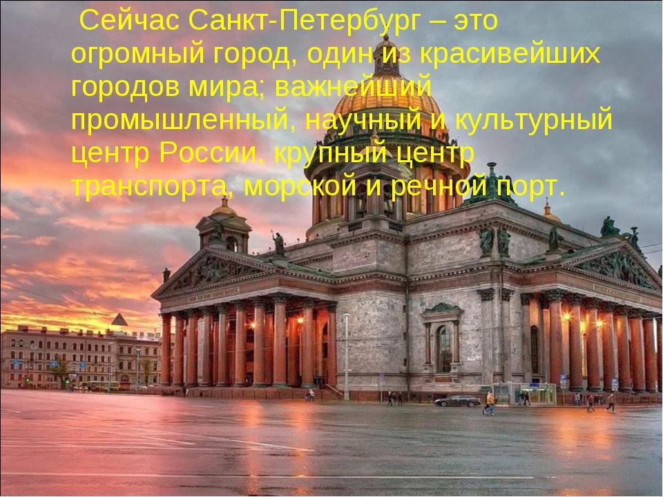 Сейчас Санкт-Петербург – это огромный город, один из красивейших городов мир...