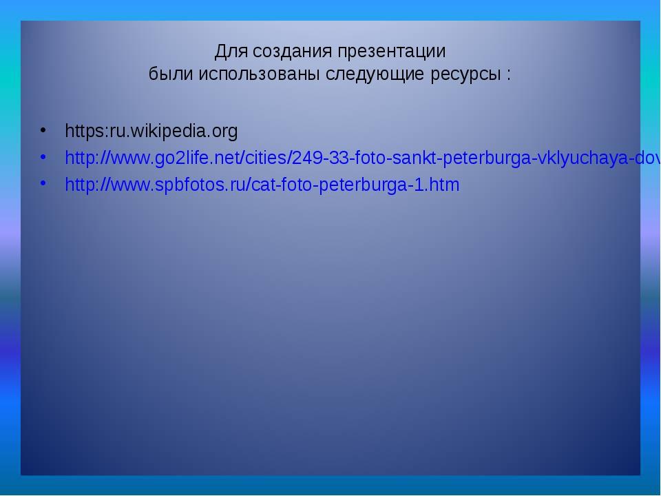 Для создания презентации были использованы следующие ресурсы : https:ru.wikip...