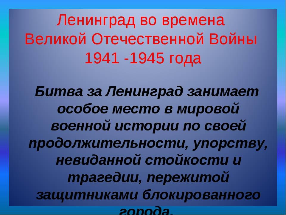 Ленинград во времена Великой Отечественной Войны 1941 -1945 года Битва за Лен...