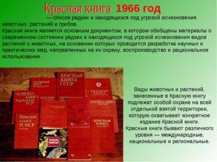 1966 год Кра́сная кни́га— список редких и находящихся под угрозой исчезновен