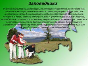 Заповедники Участки территории (акватории), на которых сохраняется в естестве