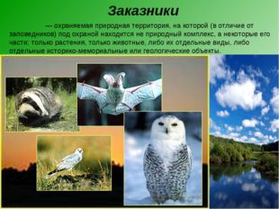 Заказники Зака́зник— охраняемая природная территория, на которой (в отличие