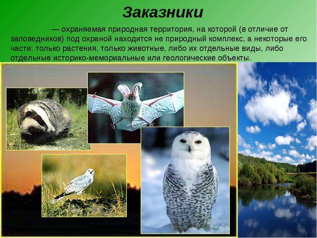 Заказники Зака́зник— охраняемая природная территория, на которой (в отличие...