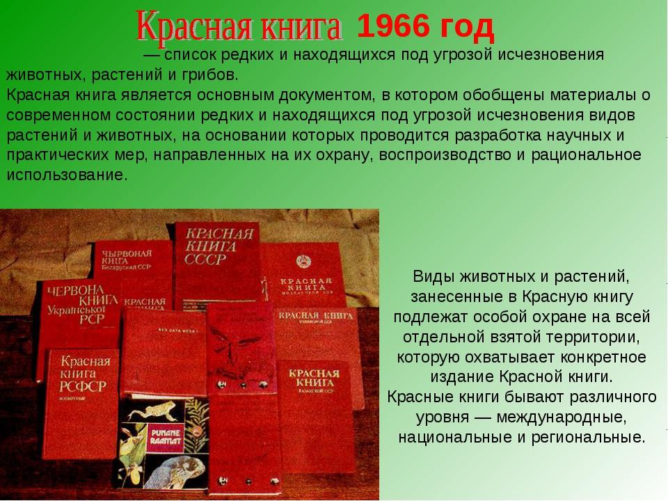 1966 год Кра́сная кни́га— список редких и находящихся под угрозой исчезновен...