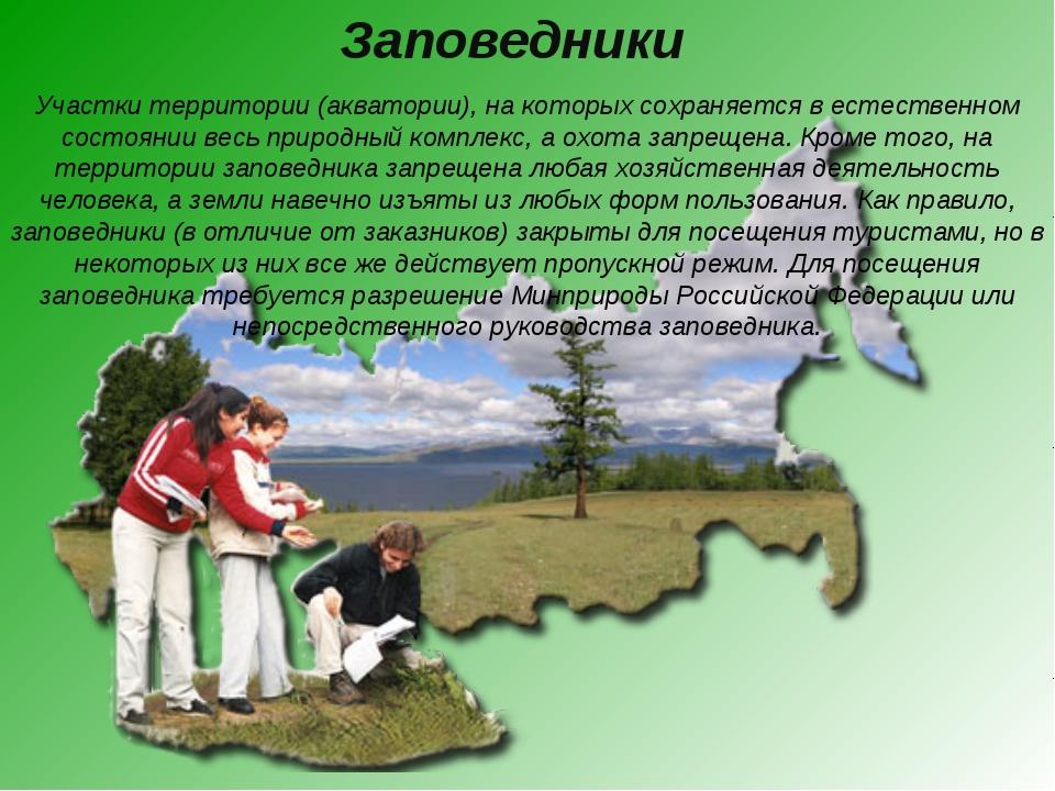 Заповедники Участки территории (акватории), на которых сохраняется в естестве...