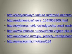 http://slavyanskaya-kultura.ru/drevnii-mir/chto-znali-nashi-predki.html http