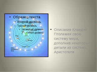 Описание Клавдия Птолемея свою систему мира, дополнив некоторые детали из си