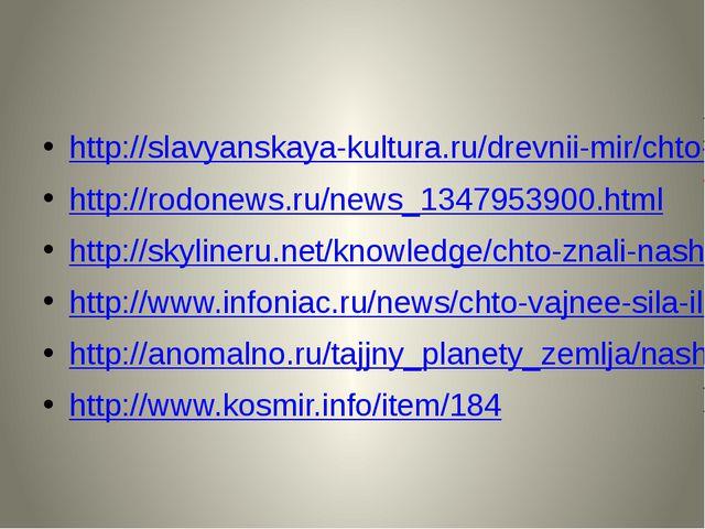 http://slavyanskaya-kultura.ru/drevnii-mir/chto-znali-nashi-predki.html http...