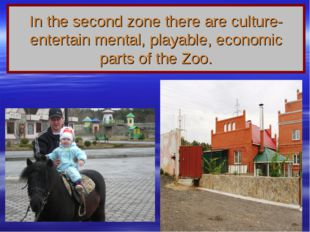 In the second zone there are culture-entertain mental, playable, economic par