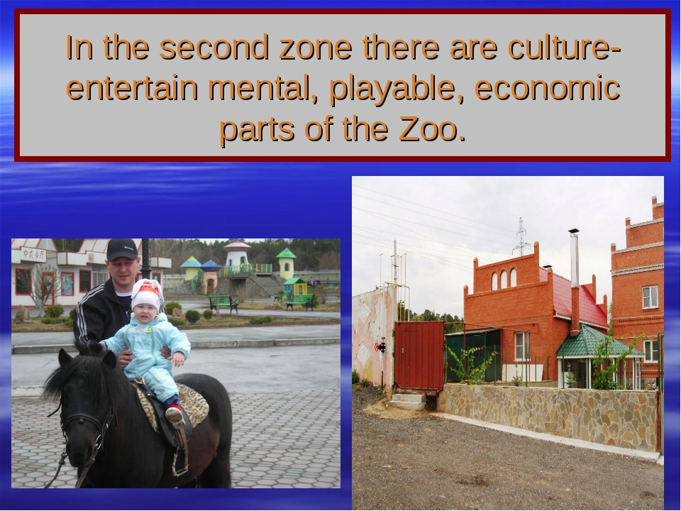 In the second zone there are culture-entertain mental, playable, economic par...