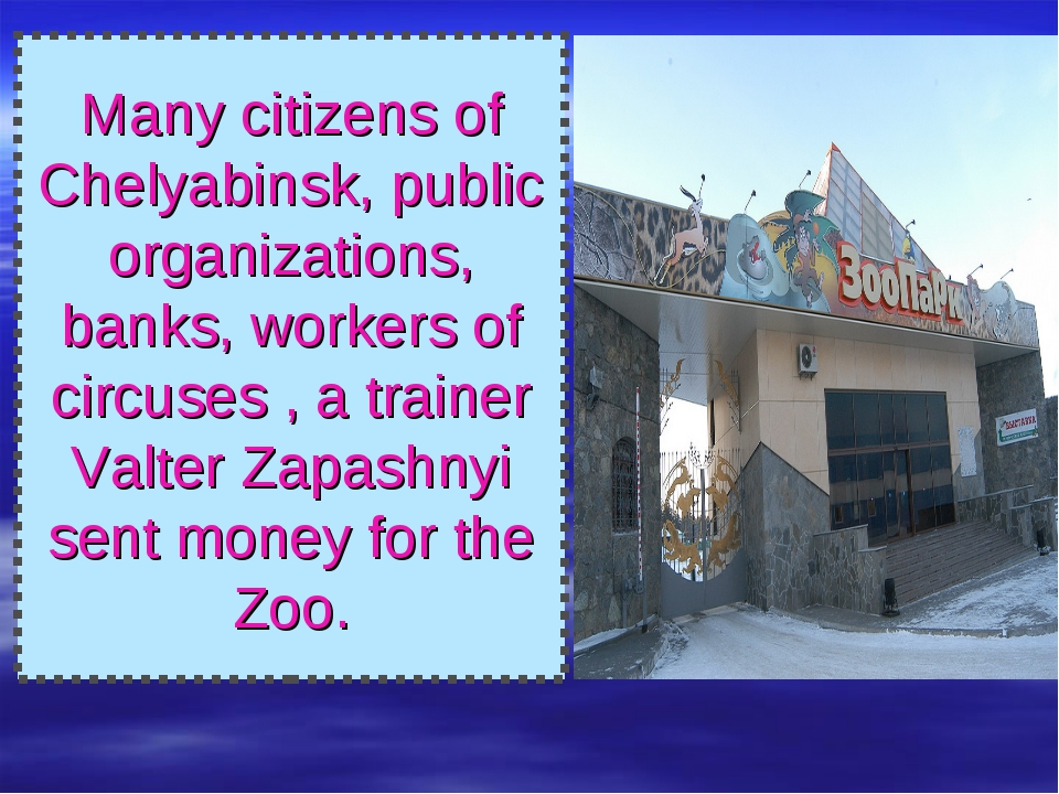 Many citizens of Chelyabinsk, public organizations, banks, workers of circuse...
