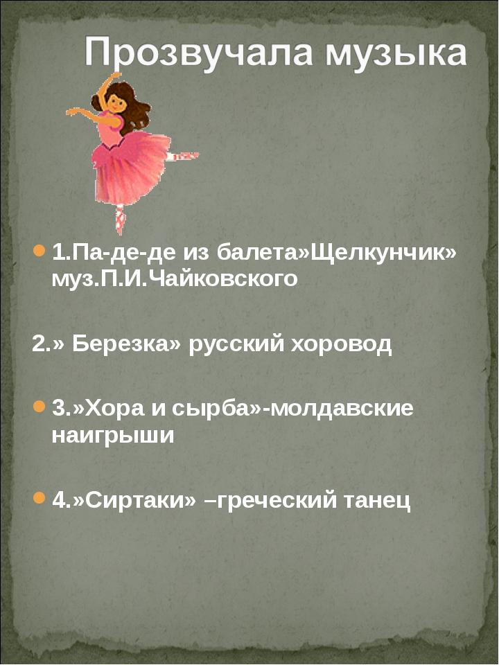 1.Па-де-де из балета»Щелкунчик» муз.П.И.Чайковского 2.» Березка» русский хор...
