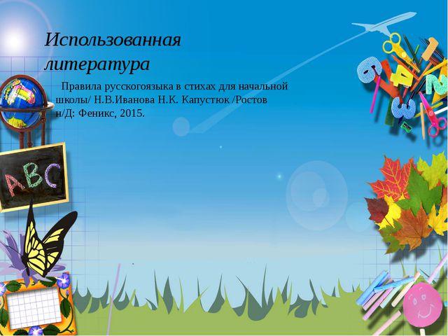 Использованная литература  Правила русскогоязыка в стихах для начальной школ...