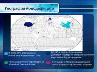 География йододефицита В Китае 95% домохозяйств используют йодированную соль.