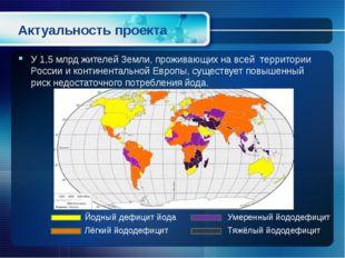 Актуальность проекта У 1,5 млрд жителей Земли, проживающих на всей территории