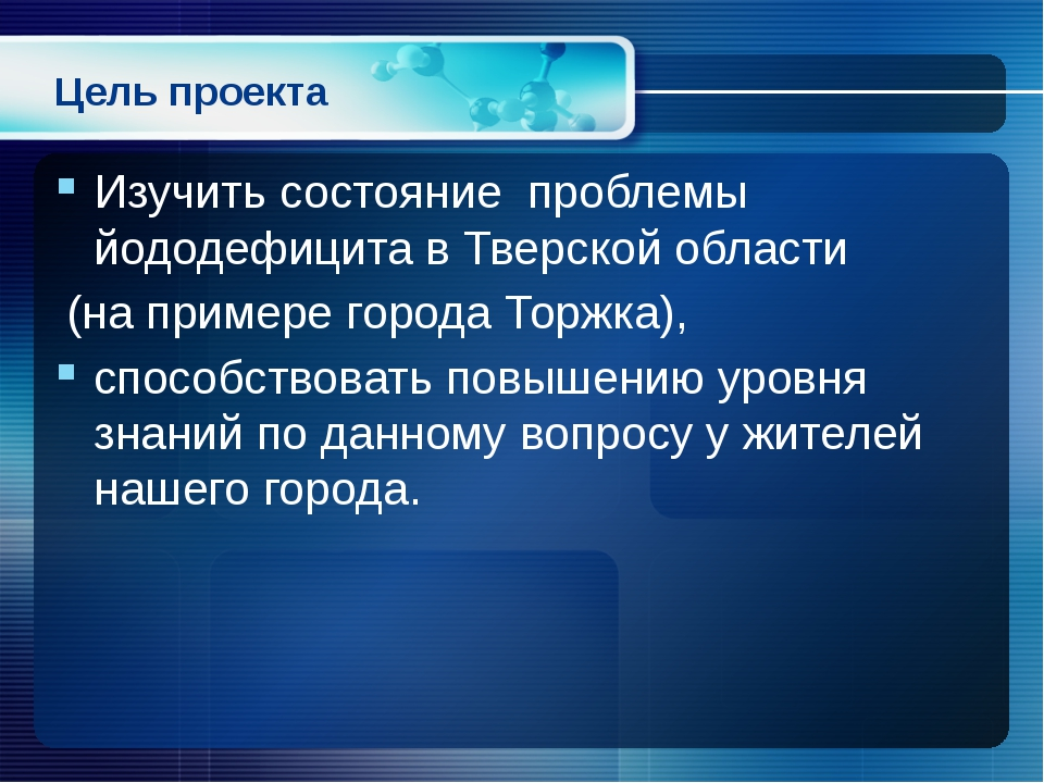 Цель проекта Изучить состояние проблемы йододефицита в Тверской области (на п...