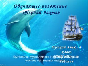 Выпонила: Мурсалимова Надежда Ивановна учитель начальных классов. Обучающее и