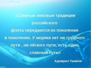 «Славные вековые традиции российского флота передаются из поколения в поколен