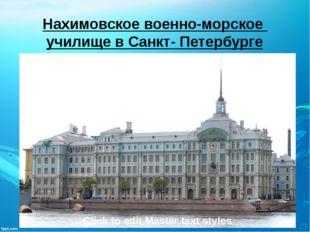 Нахимовское военно-морское училище в Санкт- Петербурге