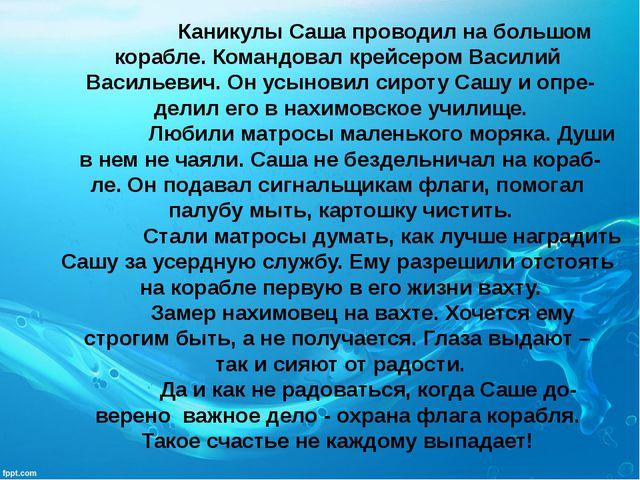 Каникулы Саша проводил на большом корабле. Командовал крейсером Василий Васи...
