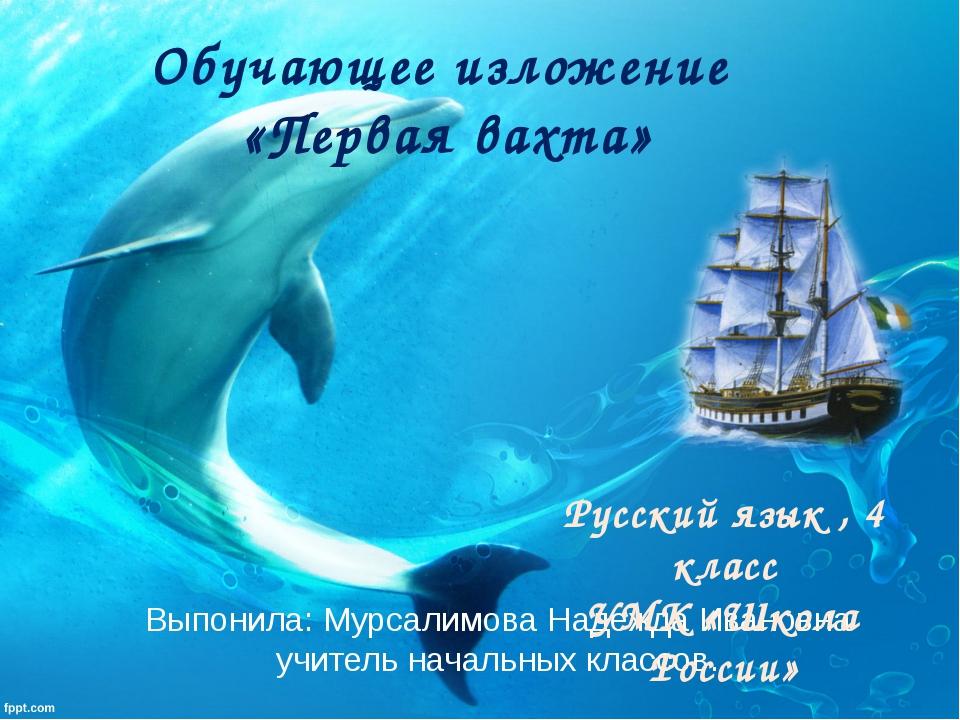 Выпонила: Мурсалимова Надежда Ивановна учитель начальных классов. Обучающее и...