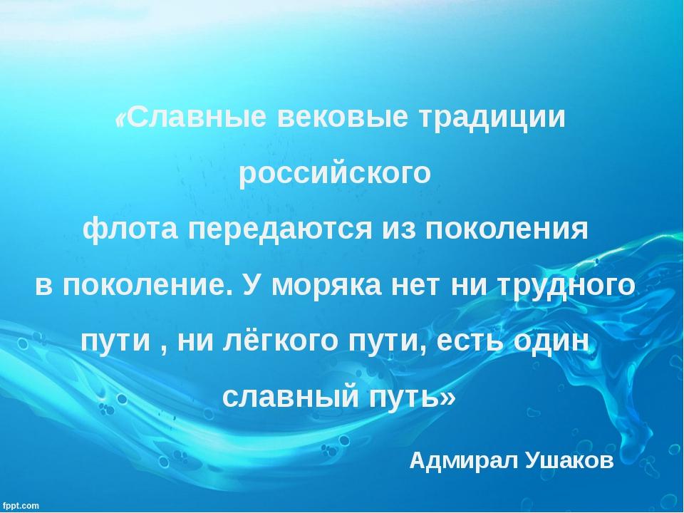 «Славные вековые традиции российского флота передаются из поколения в поколен...