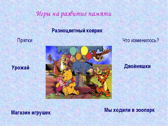 Игры на развитие памяти Магазин игрушек Урожай Двойняшки Мы ходили в зоопарк...