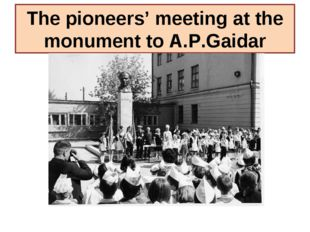 The pioneers' meeting at the monument to A.P.Gaidar