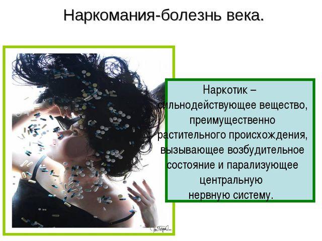 Наркотик – сильнодействующее вещество, преимущественно растительного происхож...
