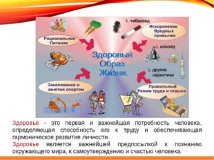 Здоровье - это первая и важнейшая потребность человека, определяющая способн