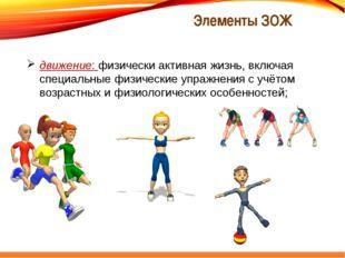 движение: физически активная жизнь, включая специальные физические упражнения