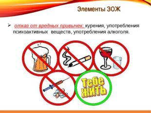 отказ от вредных привычек: курения, употребления психоактивных веществ, упот