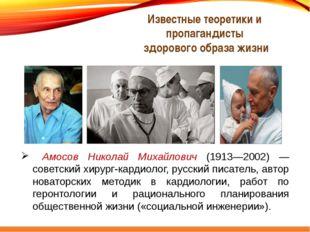 Известные теоретики и пропагандисты здорового образа жизни Амосов Николай Мих