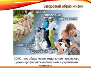 ЗОЖ - это образ жизни отдельного человека с целью профилактики болезней и укр