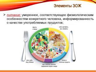 питание: умеренное, соответствующее физиологическим особенностям конкретного