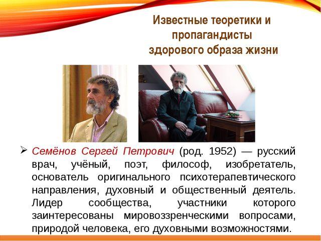 Семёнов Сергей Петрович (род. 1952) — русский врач, учёный, поэт, философ, из...