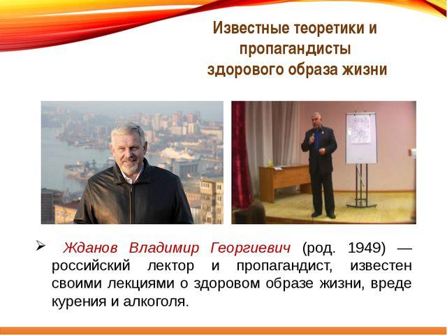 Жданов Владимир Георгиевич (род. 1949) — российский лектор и пропагандист, и...