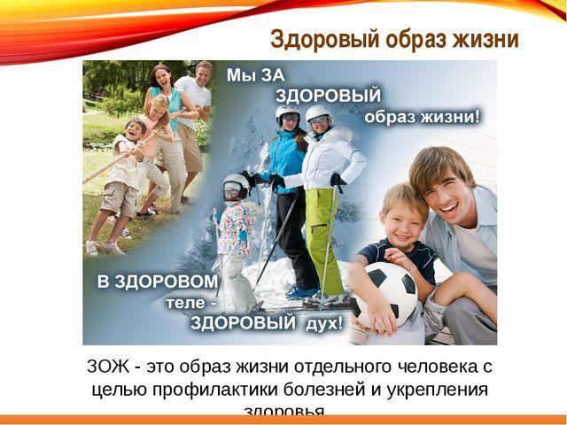 ЗОЖ - это образ жизни отдельного человека с целью профилактики болезней и укр...