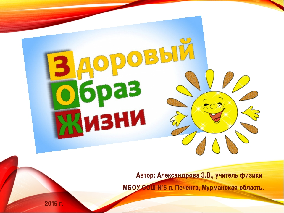 Автор: Александрова З.В., учитель физики МБОУ СОШ №5 п. Печенга, Мурманская о...